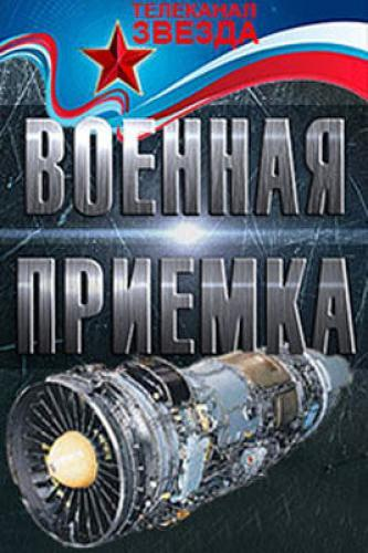Военная приёмка next episode air date poster