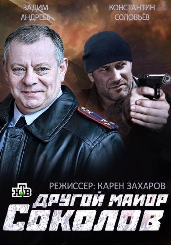 Другой майор Соколов next episode air date poster