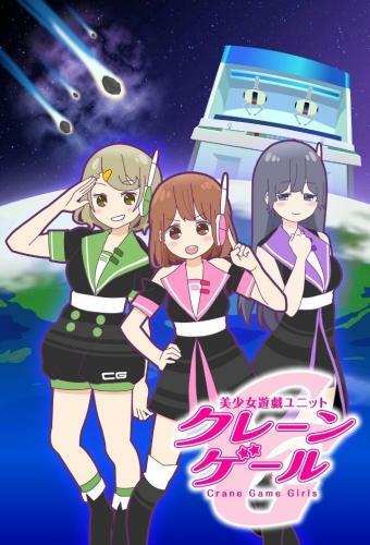 Bishoujo Yuugi Unit Crane Game Girls next episode air date poster