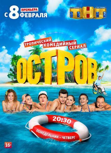 Остров next episode air date poster