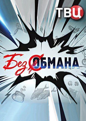 Без обмана next episode air date poster