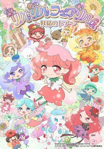 Rilu Rilu Fairilu: Yousei no Door next episode air date poster