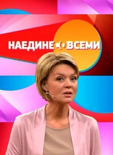 Наедине со всеми next episode air date poster