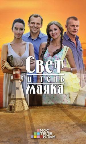 Свет и тень маяка next episode air date poster