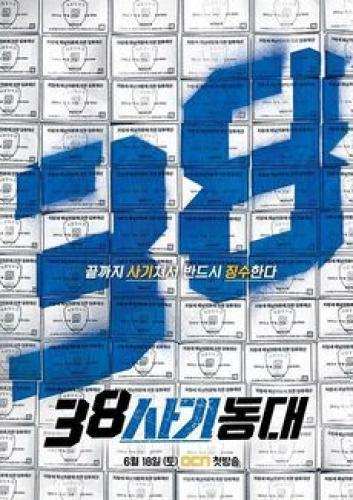 Police Unit 38 next episode air date poster