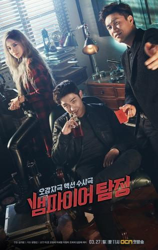 Vampire Detective next episode air date poster