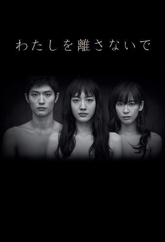 Never Let Me Go next episode air date poster