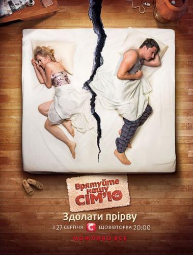Врятуйте нашу сім'ю next episode air date poster