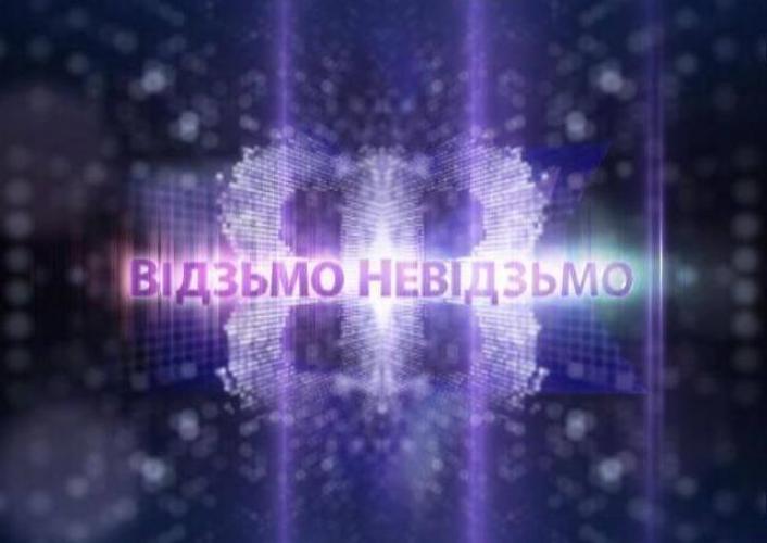 Відзьмо-Невідзьмо next episode air date poster