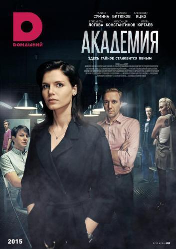 Академия next episode air date poster