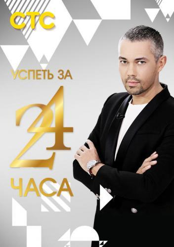 Успеть за 24 часа next episode air date poster