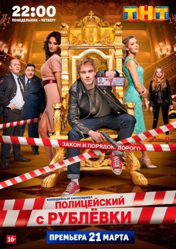 Полицейский с Рублёвки next episode air date poster