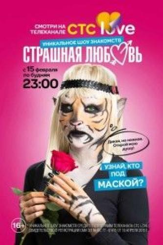 Страшная любовь next episode air date poster