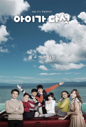 Five Children next episode air date poster