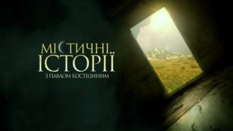 Мистические истории с Павлом Костицыным next episode air date poster