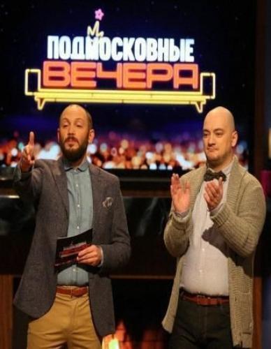 Подмосковные вечера next episode air date poster