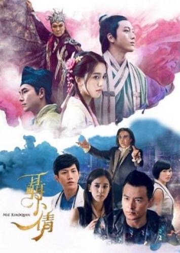 Nie Xiaoqian next episode air date poster