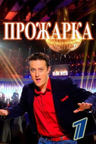 Прожарка next episode air date poster