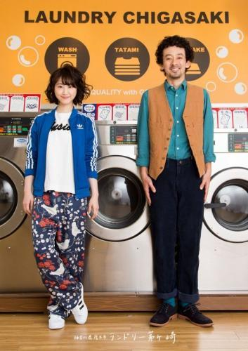 Laundry Chigasaki next episode air date poster