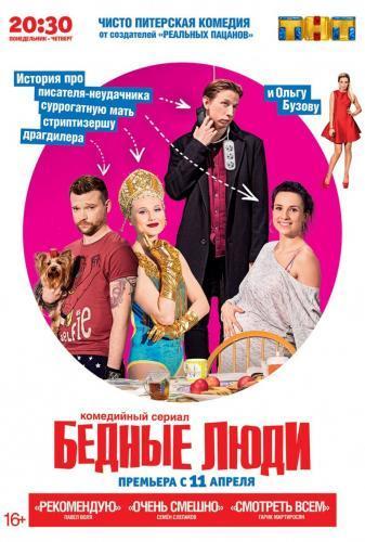 Бедные люди next episode air date poster