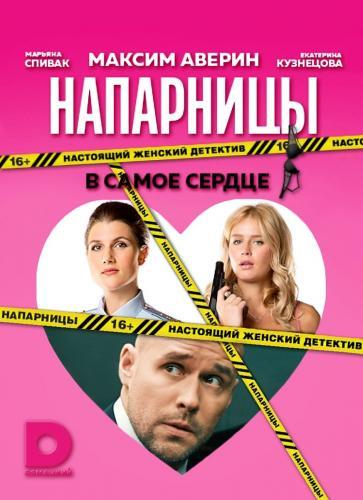 Напарницы next episode air date poster