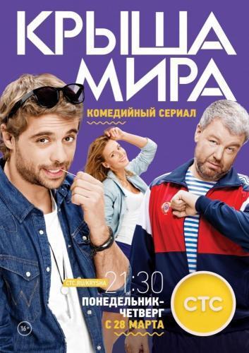 Крыша мира next episode air date poster