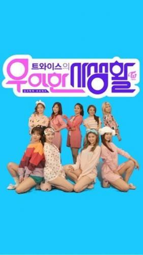 TWICE Private Life next episode air date poster