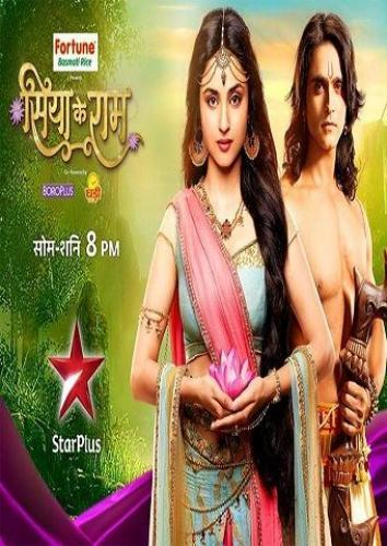 Siya Ke Ram next episode air date poster