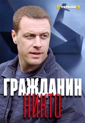 Гражданин Никто next episode air date poster
