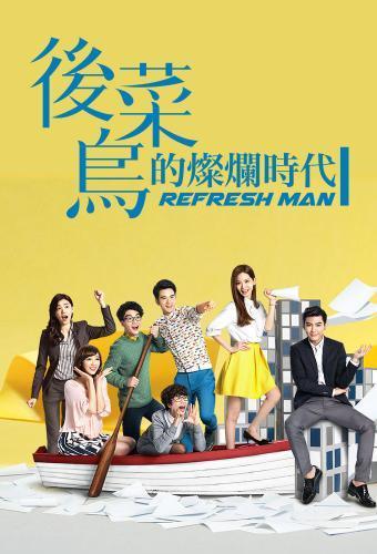 Refresh Man next episode air date poster