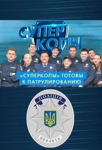 СуперКопы next episode air date poster