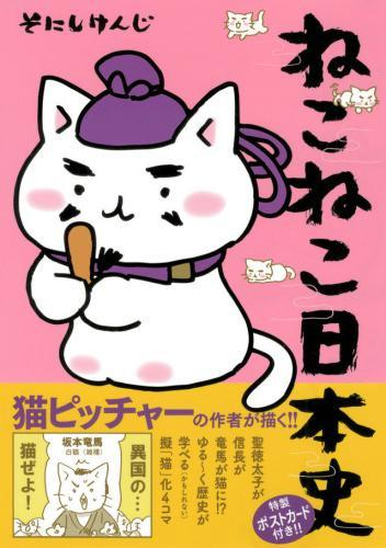 Neko Neko Nihonshi next episode air date poster