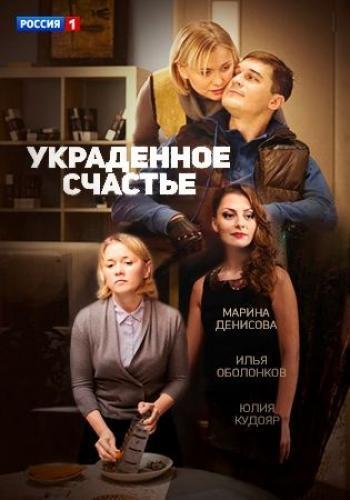 Украденное счастье next episode air date poster