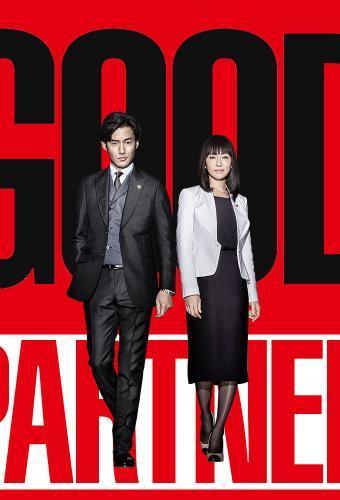 Good Partner next episode air date poster