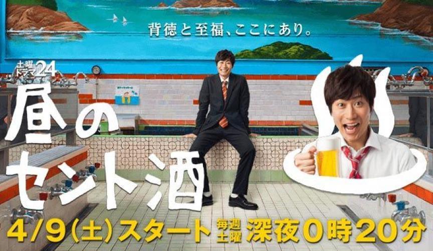 Hiru no Saint Zake next episode air date poster