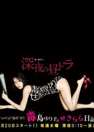 Busujima Yuriko no Sekirara Nikki next episode air date poster