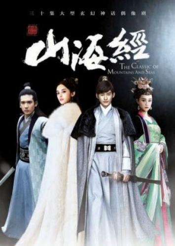 The Classic of Mountains and Seas next episode air date poster