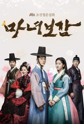 Mirror of the Witch next episode air date poster