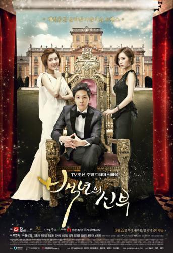 Lucky Romance next episode air date poster