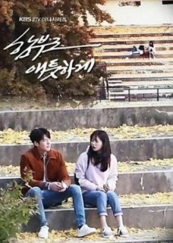 Uncontrollably Fond next episode air date poster