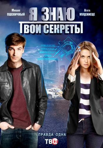 Я знаю твои секреты next episode air date poster