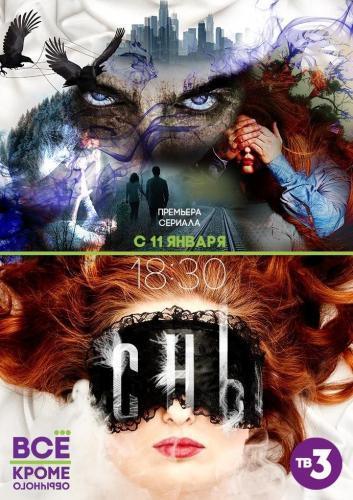 Сны next episode air date poster