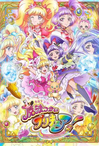 Maho Girls Precure! next episode air date poster