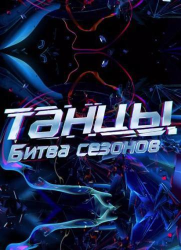 Танцы. Битва сезонов next episode air date poster