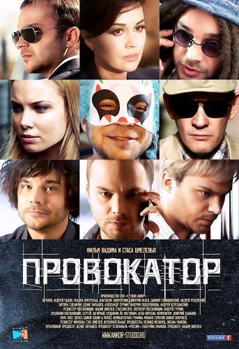 Провокатор next episode air date poster