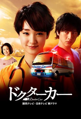 Doctor Car next episode air date poster
