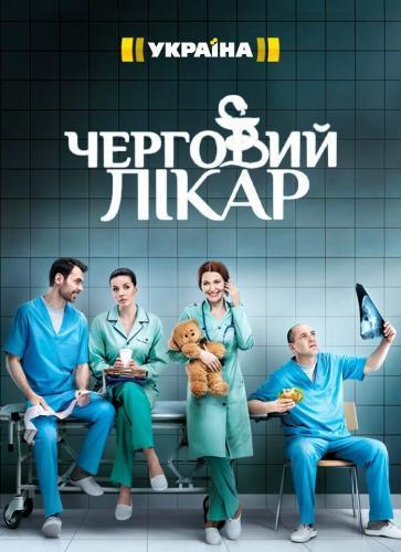Черговий лікар next episode air date poster