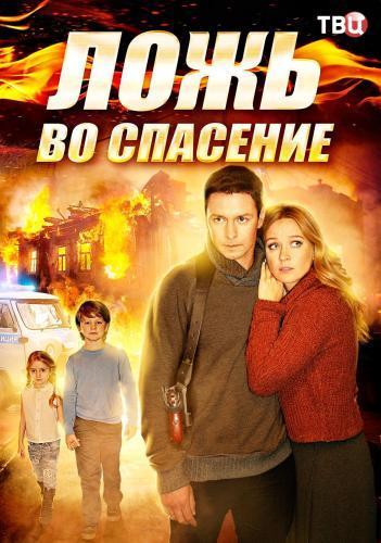 Ложь во спасение next episode air date poster