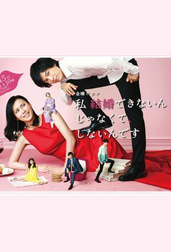 It's Not That I Can't Marry, But I Don't Want To next episode air date poster