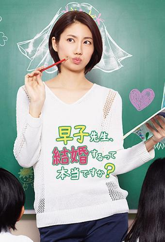 Hayako Sensei, Are You Really Going to Get Married? next episode air date poster